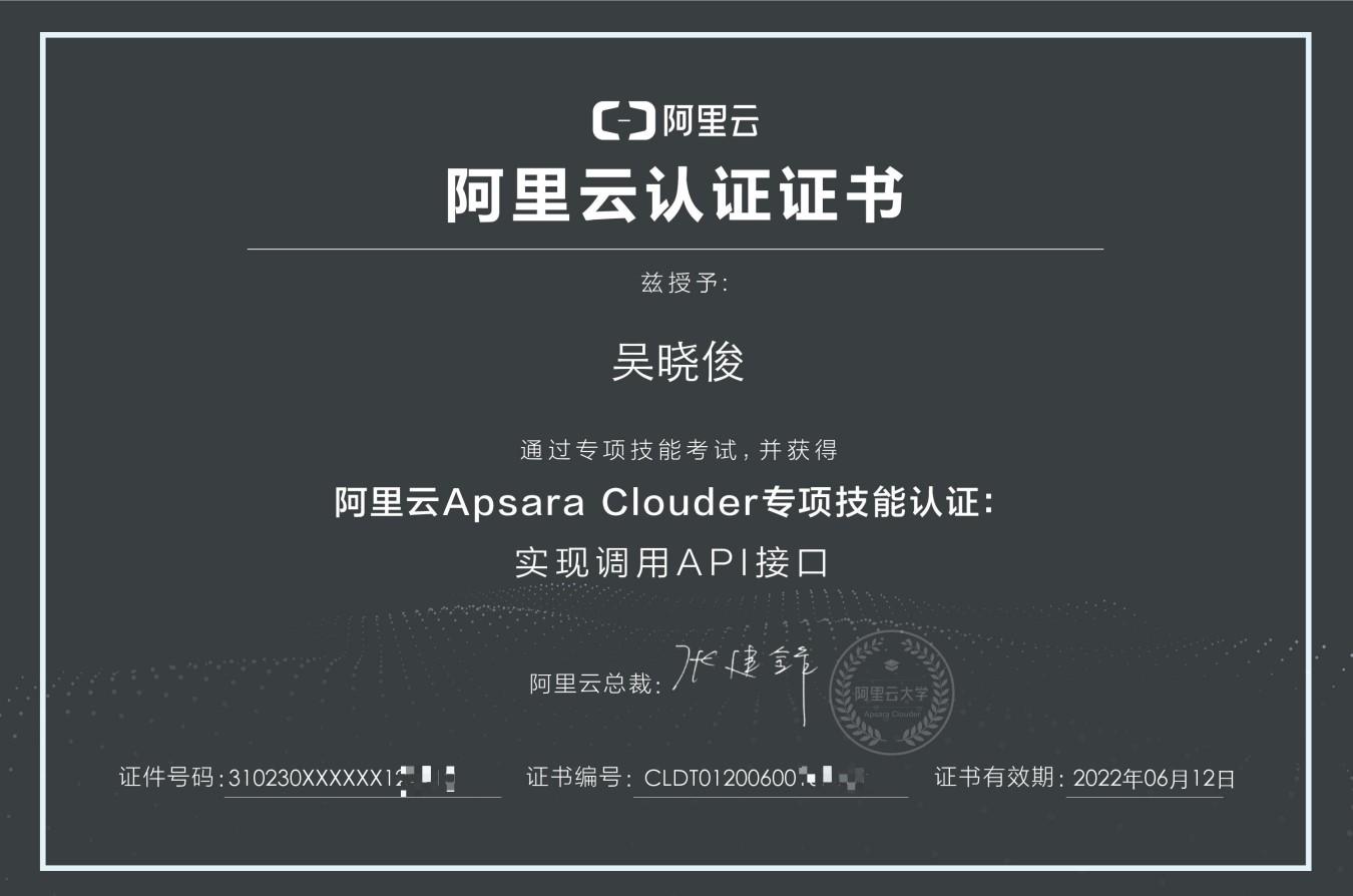Alibaba Cloud Apsara Clouder API